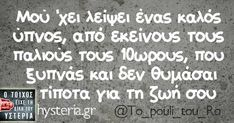 Funny Status Quotes, Funny Statuses, Funny Picture Quotes, Greek Memes, Funny Greek, Greek Quotes, In My Feelings, Wallpaper Quotes, Laugh Out Loud