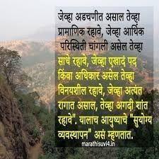 Heterosexual meaning in marathi