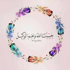 Image discovered by InayaniDiMi. Find images and videos about islamic and dhikr on We Heart It - the app to get lost in what you love. Islamic Images, Islamic Love Quotes, Islamic Inspirational Quotes, Muslim Quotes, Islamic Pictures, Religious Quotes, Duaa Islam, Islam Quran, Allah Quotes