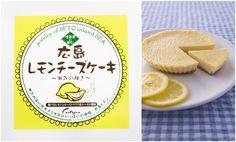 【有限会社カスターニャ】広島レモンチーズケーキ  1,300円(税別)    ≪瀬戸内の果物・柑橘(食べ物)≫#Setouchi #Setouchi_brand_g_food
