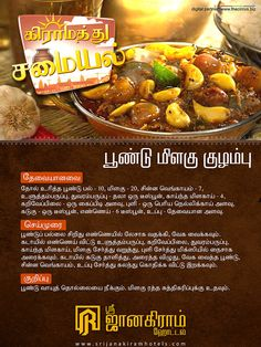 Pregnancy Food Tips Tamil Vegetarian Cooking, Vegetarian Recipes, Healthy Recipes, Veg Recipes, Healthy Food, Recipes In Tamil, Indian Food Recipes, Indian Foods, Kitchen Recipes