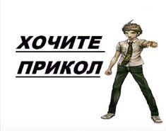 Spike Chunsoft, Danganronpa Memes, Nagito Komaeda, Photo Dump, Poor Children, Bungou Stray Dogs, Hinata, Lol, Manga