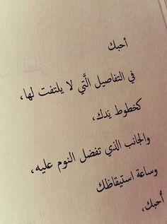 احبك لأنك انت مختلف عن كل من عرفت...