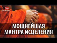 Мощнейшая Мантра Исцеления Ом Со Хам Очень Мощная Мантра Здоровья И Исцеления - YouTube