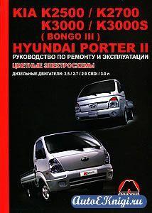Kia K2500 / Kia К2700 / Kia К3000 / Kia K3000S (Kia Bongo III), Hyundai Porter II. Руководство по ремонту и эксплуатации