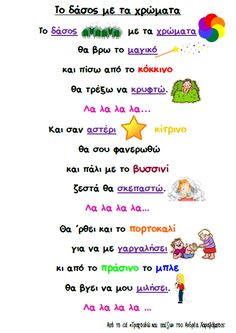 Τραγούδι- Το δάσος με τα χρώματα Kindergarten Music, Preschool Music, Preschool Education, Preschool Color Activities, Preschool Activities, Learn Greek, Greek Language, Music Crafts, Music School