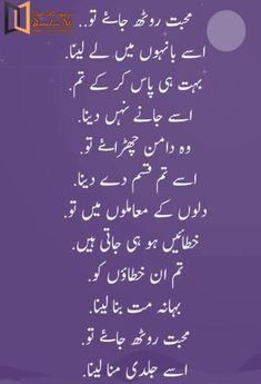 urdu poetry romantic funny * urdu poetry romantic - urdu poetry - urdu poetry deep - urdu poetry romantic deep - urdu poetry ghalib - urdu poetry romantic romans - urdu poetry romantic in english - urdu poetry romantic funny Love Poetry Images, Nice Poetry, Soul Poetry, Love Romantic Poetry, Romantic Poems, Love Quotes Poetry, Romantic Shayari, Best Urdu Poetry Images, Poetry Feelings
