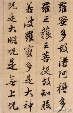 """清代查升临《大唐三藏圣教序之心经》 查升(1650-1707),书法秀逸,得董其昌神韵,小楷尤为精妙。康熙帝称赞说:""""他人书皆有俗气,惟查升乃脱俗耳。用工日久,自尔不同。""""康熙帝赐书、画、御笔、砚台,赐第西华门,并御书""""淡远""""堂名。时人称查升书法、查慎行诗、朱白恒画为""""海宁三绝""""。 k收起 f查看大圖 m向左旋转 n向右旋转 b a 4月9日 12:42來自三星GALAXY S4"""
