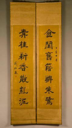 Chinese Calligraphy Hanging Scroll '刘炳森, Liu Bingsen' - J014