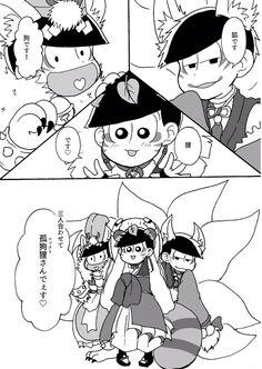 【漫画】「コックリさん」(おそ松さん)