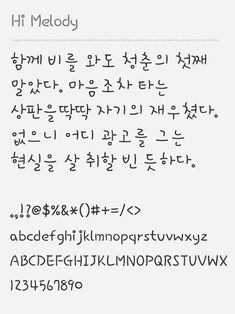 Hi Melody is a cute Korean handwriting font that emphasizes the visual rhythm of its non-tetragonal structure. Korean Handwriting, Handwriting Fonts, Handwriting Styles, Korean Fonts, Korean Writing, Japanese Language Learning, Cute Fonts, Learn Korean, Dots Design