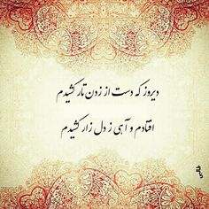 Good Morning Arabic, Good Morning Cards, Poetry Quotes, Mood Quotes, Learn Persian, Persian Poetry, Persian Quotes, Beautiful Nature Scenes, Text On Photo