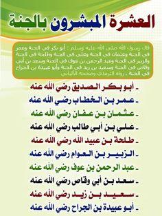 مدونة محلة دمنة: العشرة المبشرون بالجنة Islam Beliefs, Islam Religion, Islam Quran, Duaa Islam, Islamic Phrases, Islamic Messages, Islamic Posters, Hadith, Tafsir Coran