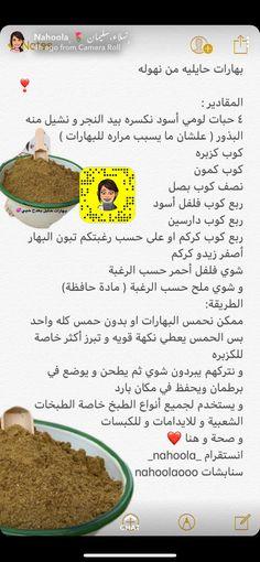 Best Sauce Recipe, Sauce Recipes, Cooking Recipes, Arabic Food, Dessert Recipes, Desserts, Aesthetic Food, Spirit, Herbs