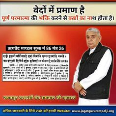 All vedas and other Granth proves that Kabir is supreme god. Believe In God Quotes, Quotes About God, Spiritual Awakening, Spiritual Quotes, Spiritual Path, Buddha Quotes Life, Hindu Worship, Miracle Quotes, Gita Quotes