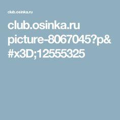 club.osinka.ru picture-8067045?p=12555325