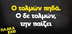 Best Quotes, Law, Greek, Jokes, Humor, Funny, Best Quotes Ever, Husky Jokes, Greek Language