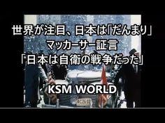 【KSM】マッカーサー証言「日本は自衛の戦争だった」世界が注目、日本は「だんまり」