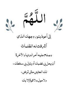 Islamic Designs, Arabic Quotes, Words Quotes, Math, Mathematics, Quotes In Arabic, Math Resources