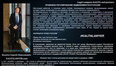 Правовое регулирование недвижимости в России. Автор: Калита Сергей Николаевич