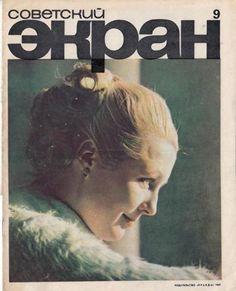 Советские актёры на обложках журнала «Советский экран». 1960-е: dubikvit