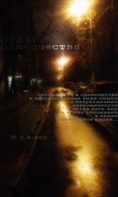 Текст книги Пульс одиночества - Олег Кокашвили — Ridero