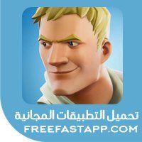 تحميل لعبة فورت نايت للاندرويد Fortnite Apk فورت نايت على الجوال مجانا Ipad Apps Fortnite Android Games
