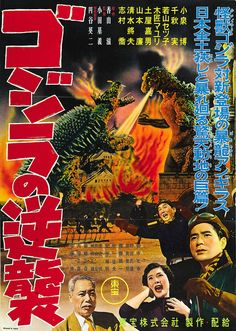 Highlights include the trippy Godzilla v. Hedorah poster, the flashy Millenium Series designs, and, of course, the one where Godzilla stands in battle on top of the World Trade Center. Godzilla Raids Again, Godzilla Franchise, Godzilla Vs, Japanese Horror, Japanese Film, Vintage Japanese, King Kong, Sci Fi Horror Movies, Japanese Monster