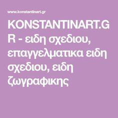 KONSTANTINART.GR - ειδη σχεδιου, επαγγελματικα ειδη σχεδιου, ειδη ζωγραφικης Ceramics, Ceramica, Pottery, Ceramic Art, Porcelain, Ceramic Pottery
