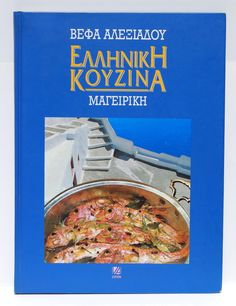 TRADITIONAL GREEK CUISINE COOK BOOK BY VEFA ALEXIADOU