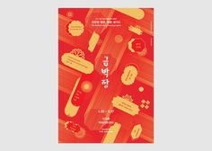 Graphic for exhibition, Artisans of Korea on Behance