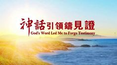 【Almighty God】【Eastern Lightning】【The Church of Almighty God】 The Church of Almighty God came into being because of the work of the returned Lord Jesus—the end-time Christ Almighty God in China, and it isn't established by any person. The Christ is the truth, the way, and the life.  After reading the utterance God expressed you will see that God has  appeared.  Website:http://en.kingdomsalvation.org Youbube:  https://www.youtube.com/user/godfootstepsen Facebook:  ...