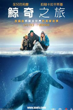 (Pin 86 | Test set 3-4):  Big Miracle (2012 film,Taiwanese title: 鯨奇之旅) broadcasted via Taiwan ET movie channel |... on a campaign to save a family of gray whales trapped by rapidly forming ice in the Arctic Circle. Adam names the whales Fred, Wilma, and the infant Bamm-Bamm(班班). | The film's working title was Everybody Loves Whales |  Pinned Time: 20160218 19:36 Taipei Time | #Instance #Breadcrumb