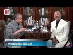 Jun 16, 2017 明鏡電視專訪郭文貴第三期(2)