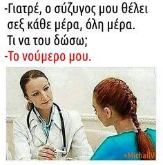 Τετοιες γιατρίνες χρειαζόμαστε Yolo, Jokes, Humor, Funny, Happy, Cheer, Ha Ha, Funny Humor, Hilarious