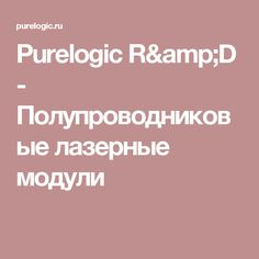 Purelogic R&D - Полупроводниковые лазерные модули