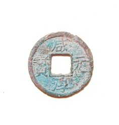 2a.   Obverse side of a 'Xian Chun Yuan Bao' (咸淳元寶) 2 cash coin with orthodox script, cast in 1270 AD during the 'Xianchun' (咸淳) (1265-1274 AD) of Emperor Duzong (度宗) (1264–1274 AD), of the Southern Song (南宋) Dynasty (1127-1279 AD). The bottom of the reverse side features the Chinese number '6' indicating the coin was cast in the 6th year of the 'Xian Chun' reign of Emperor Duzong. 27.5mm in size. S-1061.