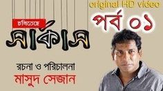 Mosharof Karim er HD New full Bangladeshi Bangla Natok | Face an Face