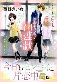 Kyou mo Senpai to Katakoichuu. Manga Anime, Anime Couples Manga, Anime Demon, Manga Shoujo Romance, Nouveau Manga, Best Romance Anime, Best Anime Shows, Cute Anime Coupes, Anime Watch