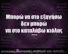 ... . Funny Greek Quotes, Sarcastic Quotes, Funny Quotes, Photo Quotes, Picture Quotes, Crush Quotes, Wisdom Quotes, Favorite Quotes, Best Quotes