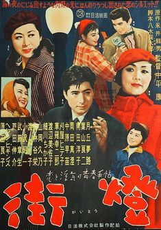 Black Pin Up, Japanese Film, Film Posters, Drama, Romance, Retro, Movies, Romance Film, 2016 Movies