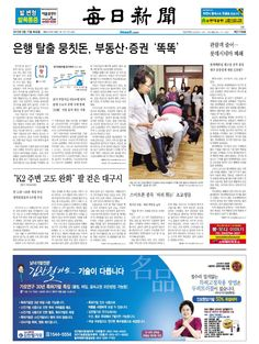 [매일신문 1면] 2015년 3월 17일 화요일
