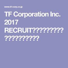 TF Corporation Inc. 2017 RECRUIT|ティー・エフコーポレーション採用情報