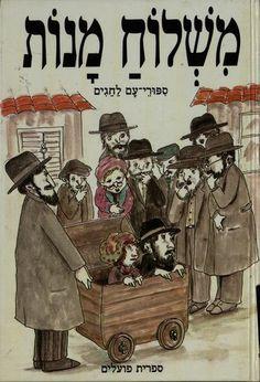 Mishloach Manot | Children's eBook with Nikkudot (Free Online Reading)