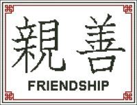 $3.50     Mini Cross Stitch Pattern: Japanese Symbol Friendship     Design Source: Japanese-symbols.org     DMC Floss Colors: 2     Stitch Count: 136 x 104     Approximate Finished Size on Recommended Fabric:*     14 count = 10 w x 7 h Inches     16 count = 9 w x 7 h Inches     18 count = 8 w x 6 h Inches     22 count = 6 w x 5 h Inches