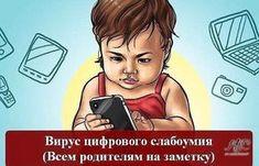 Каждый родитель должен об этом задуматься!