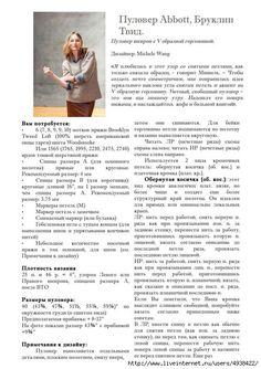 """Пуловер """"Abbott"""" от Michele Wang.. Обсуждение на LiveInternet - Российский Сервис Онлайн-Дневников"""