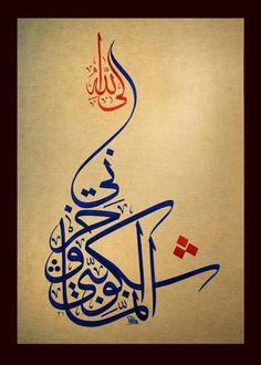 """""""إنما أشكو بثي وحزني إلى الله"""" من سورة يوسف   """"Ben derin üzüntü ve tasamı yalnız Allah'a arz ederim."""" ( Yûsuf Sûresi'nden )"""