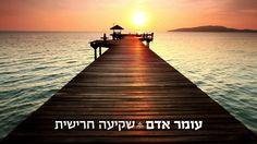 עומר אדם - שקיעה חרישית Jewish Music, Videos, Beach, Water, Youtube, Outdoor, Gripe Water, Outdoors, The Beach