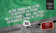 -Με είπε μαλάκα κ με έστειλε στο περίπτερο για τσιγάρα @toumvas - http://stekigamatwn.gr/f1617/